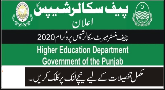 Government Of The Punjab Announced PEEF Scholarship 2020