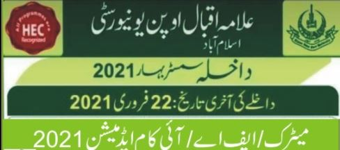 AIOU Announced Spring Semester Admission 2021
