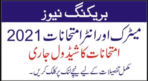 Commencement Matric & Inter Exams 2021