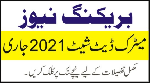 Tentative Matric Date Sheet Announced For All BISEs 2021