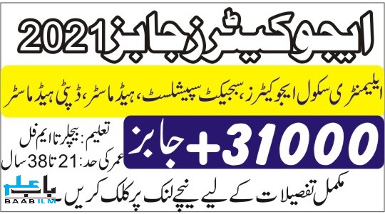 Educators 31000+ Jobs through PPSC 2021 : Finally wait is over, School Education Department Punjab is going to recruit 30000+ posts of teachers educators (BPS 14, 15, 16), 1000 posts of SS/Headteachers(BPS-17), 200 posts of SSS/Senior Headmaster and Dy.Headmaster(BPS-18) male and female through Punjab Public Service Commission very soon likely at the end of this month or in next month October 2021.   Yesterday a meeting was held In Secretariat, Lahore. Working papers are ready. The requisition will be sent to PPSC next week for recruitment. When PPSC receives requisition, it will advertise the jobs in all leading newspapers. South Punjab will send their own recruitment summary to PPSC as their recruitment quota is separate from Punjab.